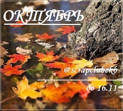 +++ОКТЯБРЬ 16/11