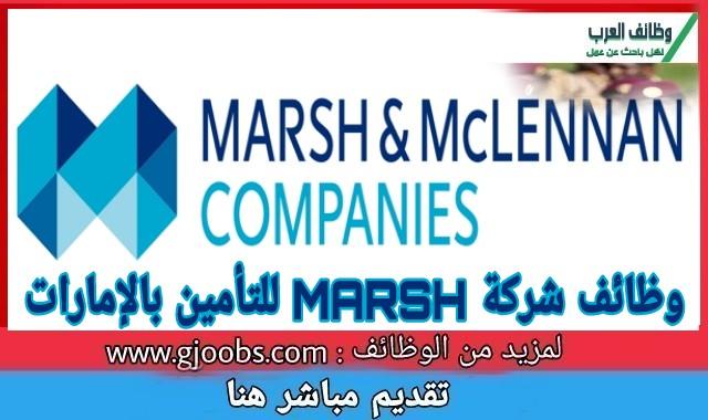 وظائف شاغرة شركة MARSH للتأمين بالإمارات لعدد من التخصصات