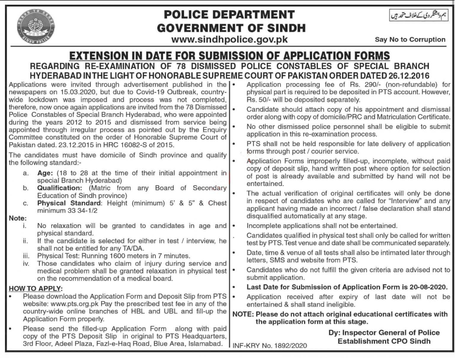 Jobs in Sindh Police Special Branch for Constable