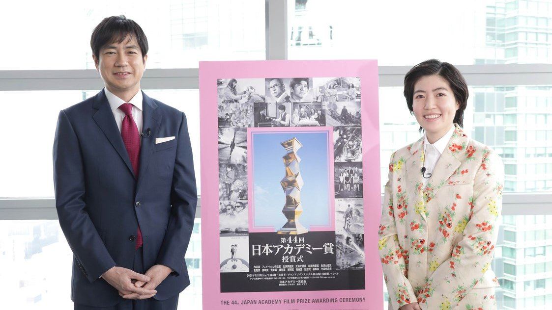 44º Premios de la Academia Japonesa de Cine