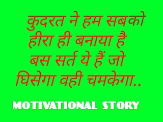 Best motivational story in hindi | motivational story in hindi with moral | inspirational story | success story | short quotes | best motivational quotes | प्रेरणादायक कहानीयां