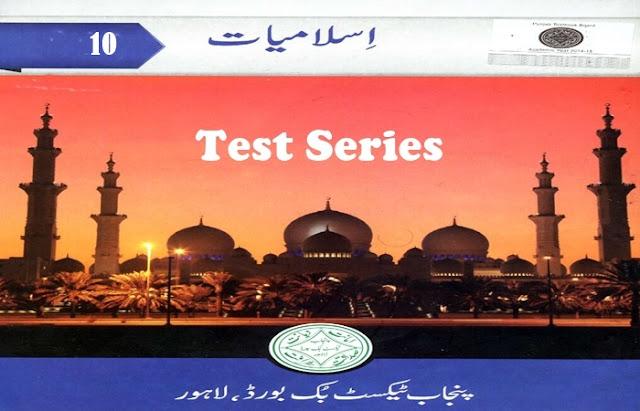 10th Class Islamiat (Compulsory) Tests - Rashid Notes