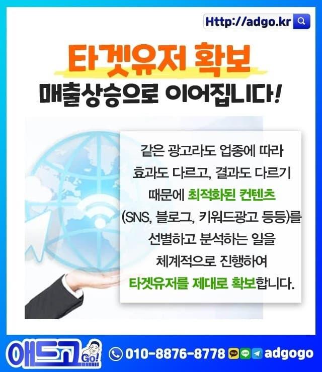 경남페이스북광고