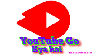 YouTube Go Kya hai
