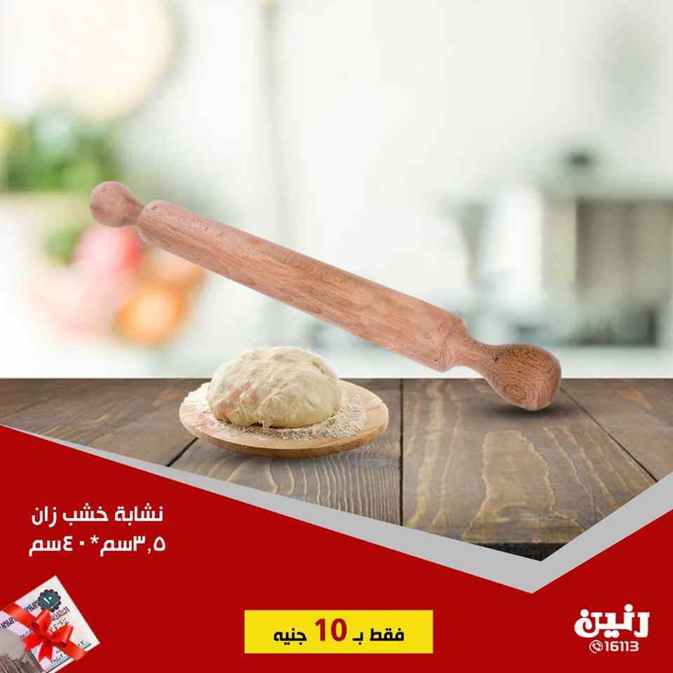 عروض رنين الاربعاء 16 يناير 2019 مهرجان ال 10 جنيه