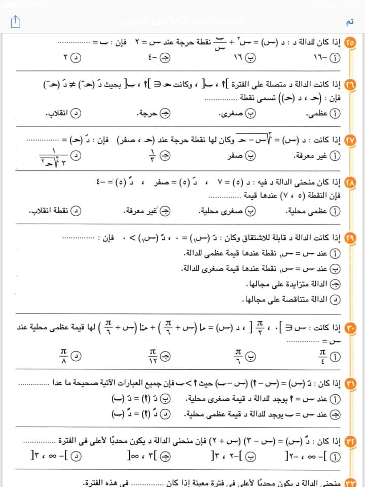 مراجعة التفاضل والتكامل للصف الثالث الثانوى أ/ فخرى البيومى 4