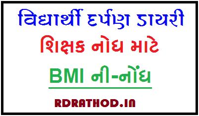 BMI ni nodh | STD 3 thi 8 Vidhyarthi Darpan Diary nodh PDF - Download