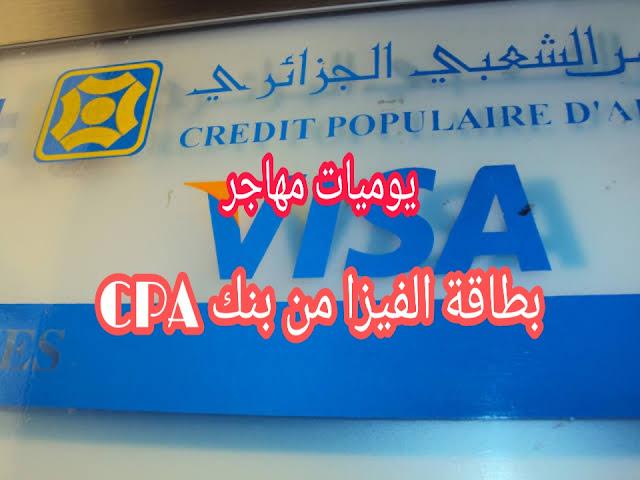 كيفية طلب بطاقة فيزا كارد من بنك القرض الشعبي الجزائري