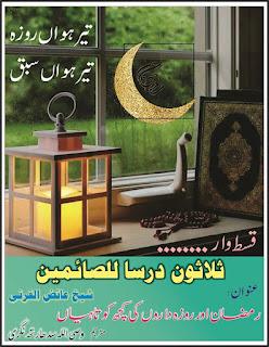 Ramzan aro Rozah dar ki kotahiyan ----رمضان اور روزہ داروں کی کچھ کوتاہیاں