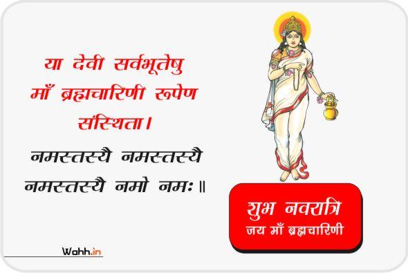 Navratri Maa Brahmacharini mantra