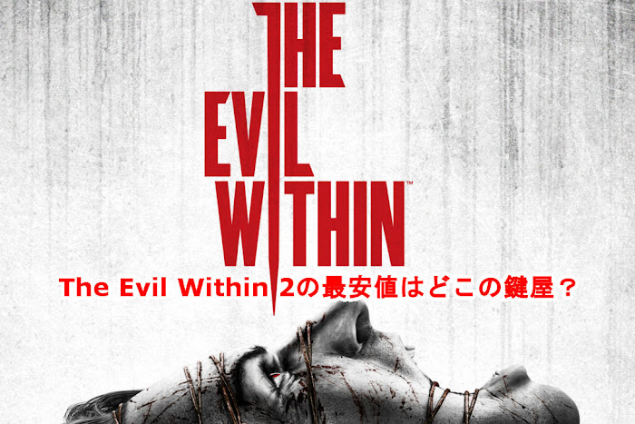 The Evil Within 2 最安値