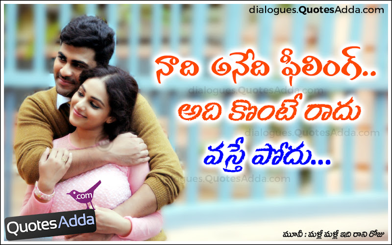 Malli Malli Idi Rani Roju  Movie Online Love Dialogues Quotes