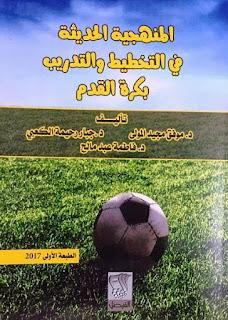 كتاب PDF المنهجية الحديثة في التخطيط والتدريب بكرة القدم