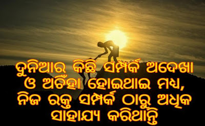 Odia Friendship Shayari
