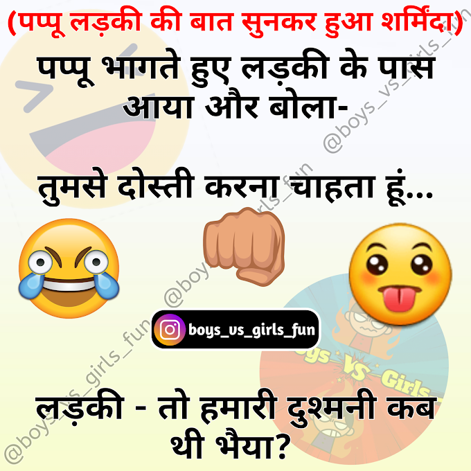 Funny Latest Jokes In Hindi, New Hindi Jokes 2020