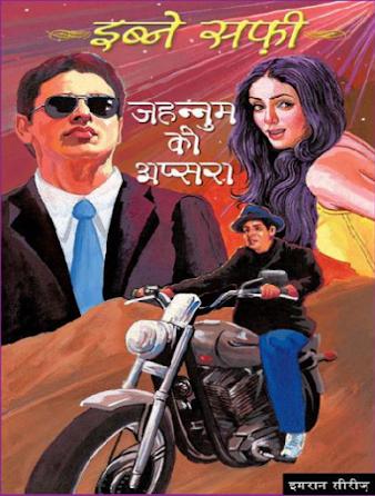 Jasoosi Novel Jahannum Ki Apsara By Ibn-e Safi In Hindi