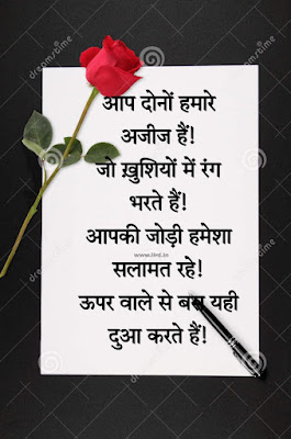 Marriage Anniversary Wishes in Hindi for Mummy Papa