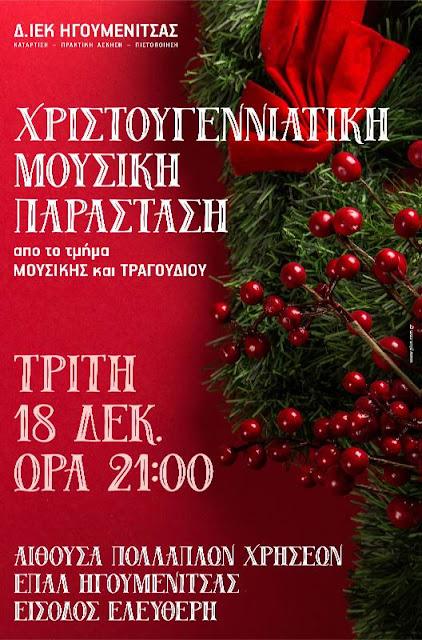 Χριστουγεννιάτικη μουσική παράσταση από τους σπουδαστές του Τμήματος «ΜΟΥΣΙΚΗ-ΤΡΑΓΟΥΔΙ» του Δ.ΙΕΚ Ηγουμενίτσας