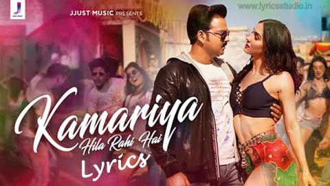 Kamariya Hila Rahi Hai Lyrics in Hindi - Pawan Singh, Payal Dev, Bhojpuri Holi Song