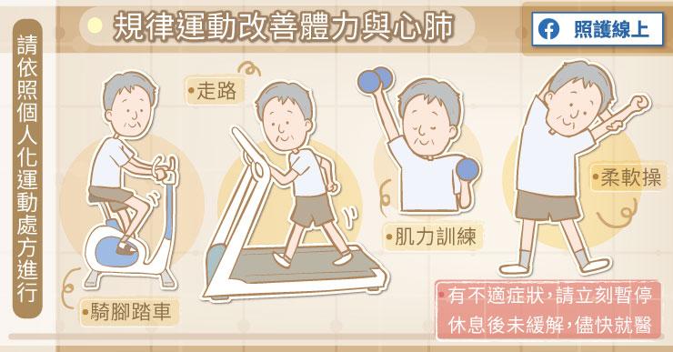 規律運動,改善體力和心肺