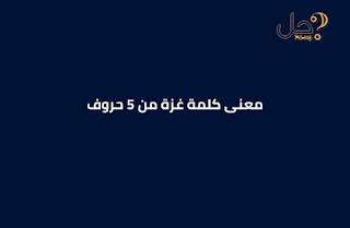 معنى كلمة غزة من 5 حروف