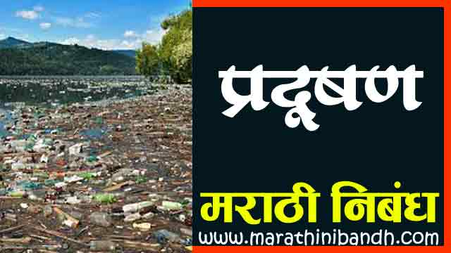 प्रदूषण वर निबंध मराठी | Pradushan var nibandh in marathi