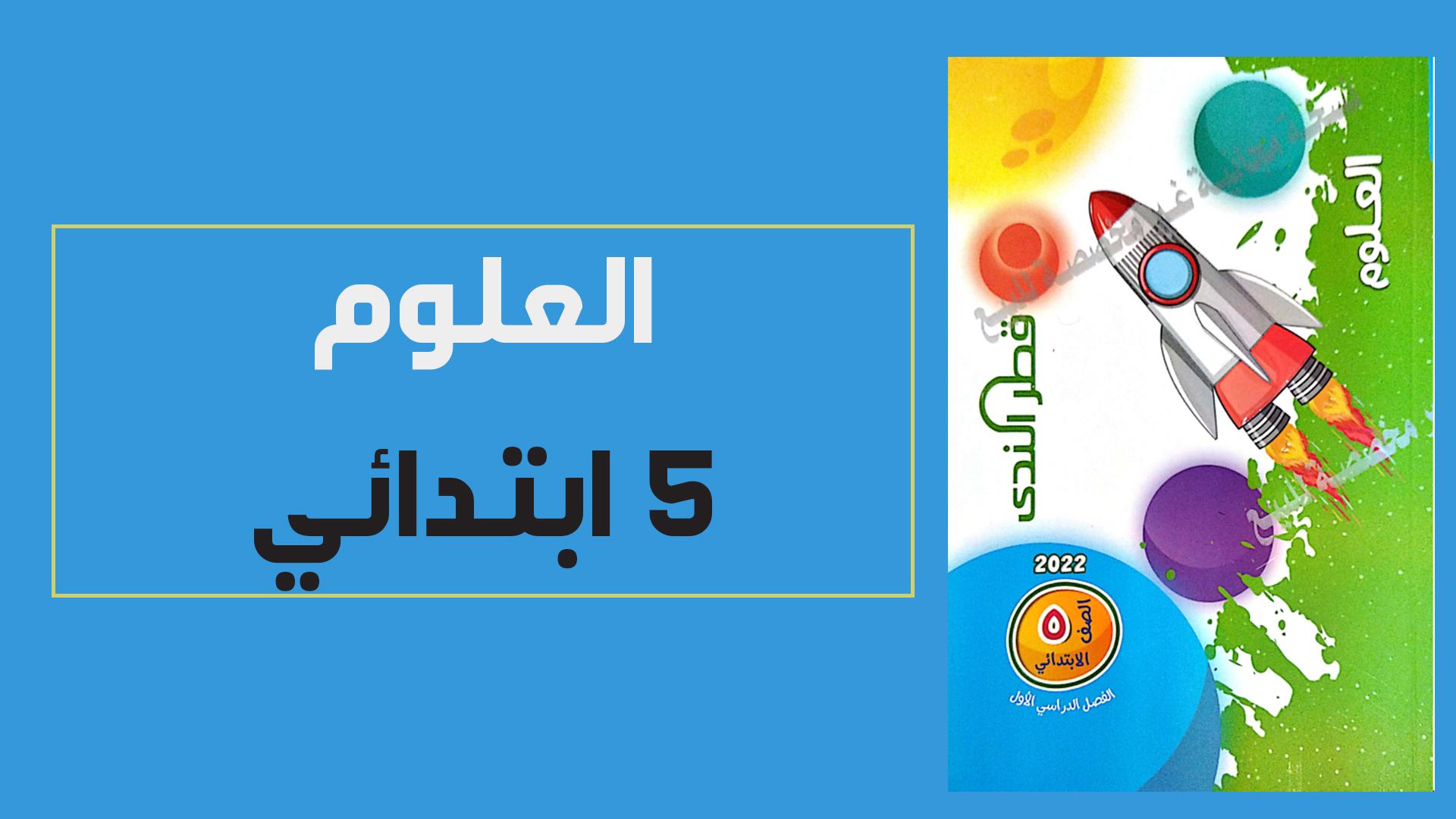 تحميل كتاب قطر الندى فى العلوم للصف الخامس الابتدائى الترم الاول  2022 (النسخة الجديدة)