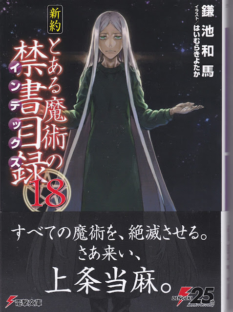 Ilustraciones del Volumen 18 de To Aru Majutsu No Index New Testament