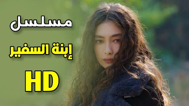 مسلسل ابنة السفير - مترجم للعربية HD