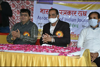 भारतीय पत्रकार संघ पत्रकारो का सहयोग करने वाला सबसे विश्वसनीय संगठन है-सेवा के लिए करें पत्रकारिता-सांसद विधूड़ी