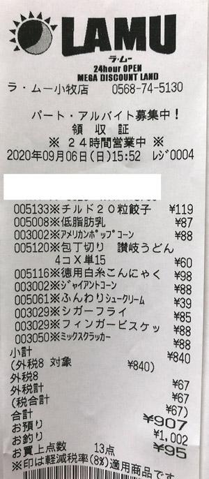 ラ・ムー 小牧店 2020/9/6 のレシート