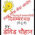 David Chauhan Day to Day Hand Written Current Affairs December 2019 PDF Download in Hindi