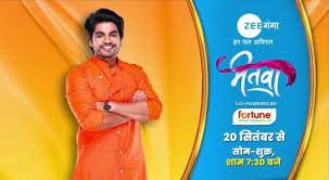 Zee Ganga Mitwa wiki, Full Star Cast and crew, Promos, story, Timings, BARC/TRP Rating, actress Character Name. Bhojpuri Tv Serial Mitwa on Zee Ganga wiki Plot, Cast,Promo, Title Song, Timing, Start Date, Timings & Promo Details