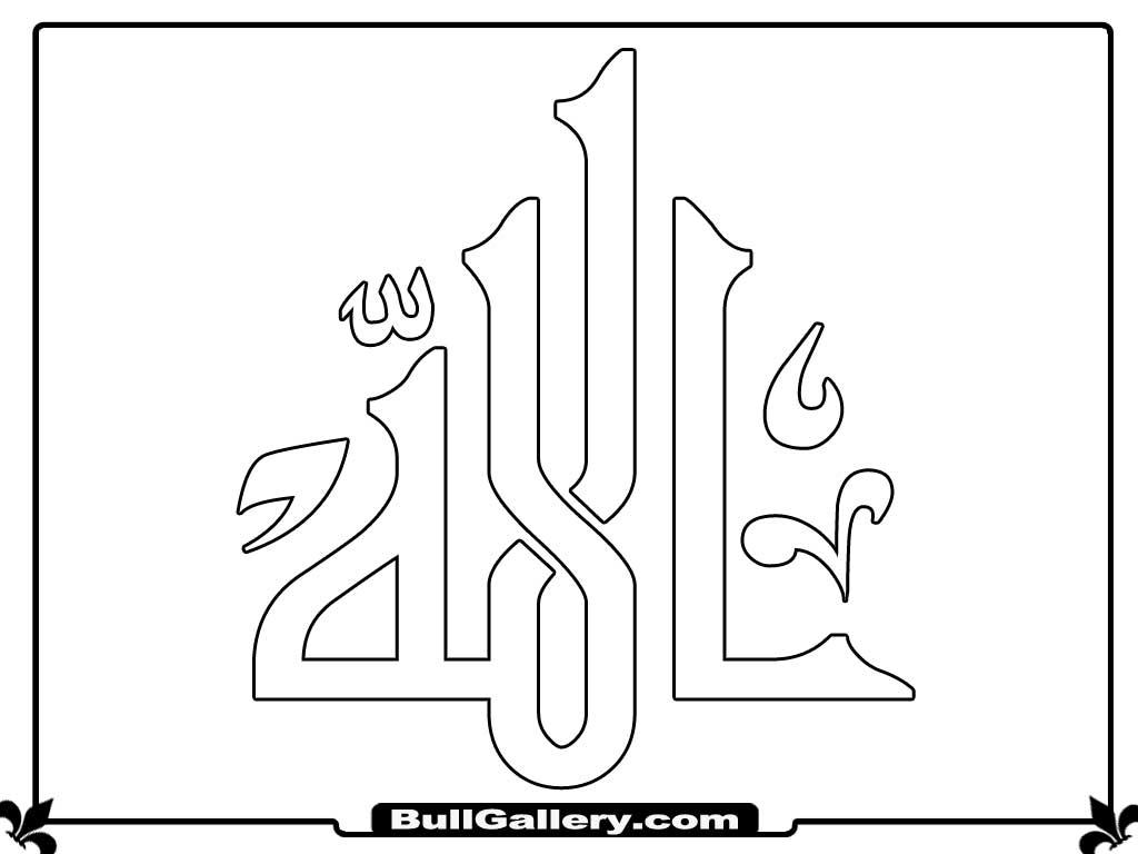 Allah Name Printable Kids Coloring