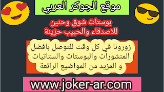 بوستات شوق وحنين للاصدقاء والحبيب حزينة مكتوبة 2019 - الجوكر العربي