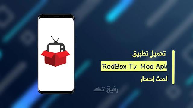 تنزيل أحدث إصدار من RedBox TV MOD APK مجانًا لنظام أندرويد