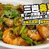 简易煮三岜臭豆虾,吃了一次就爱上,色香味俱全,营养丰富的臭豆,配上淡水龙虾。  简单几步骤,喜欢的可以学试一下!