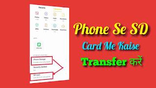 Phone Se SD Card Me Kaise Transfer Kare