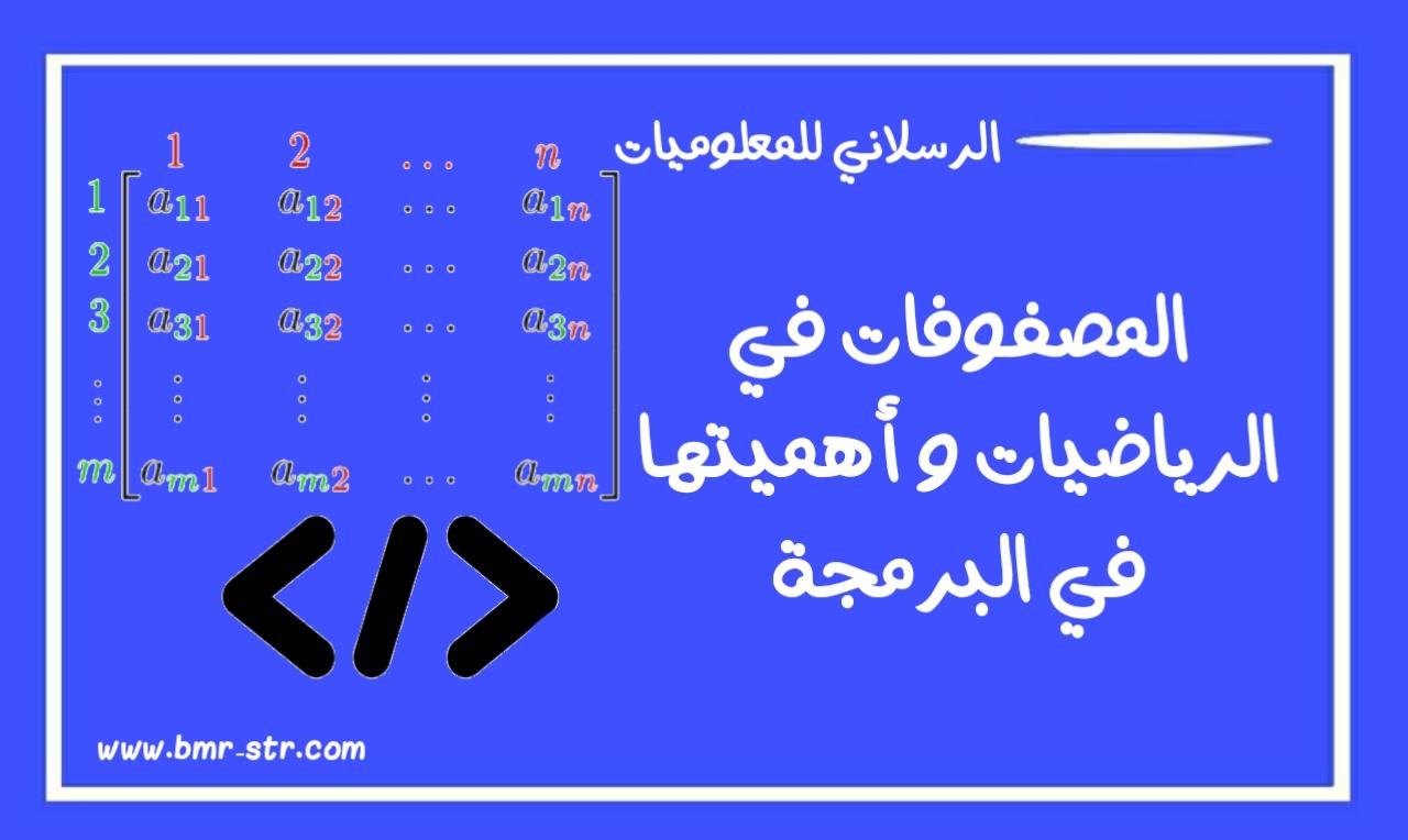 المصفوفات في الرياضيات و أهميتها في البرمجة
