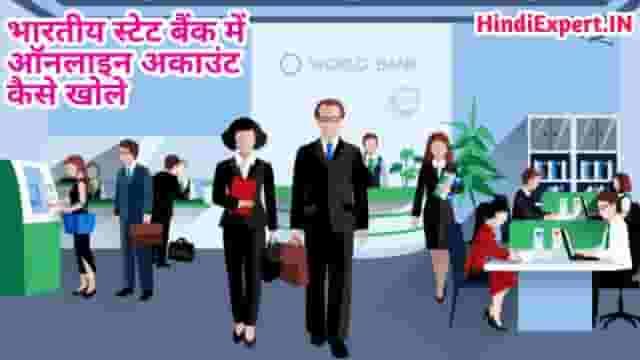 SBI Bank Me ऑनलाइन नया अकाउंट कैसे खोले
