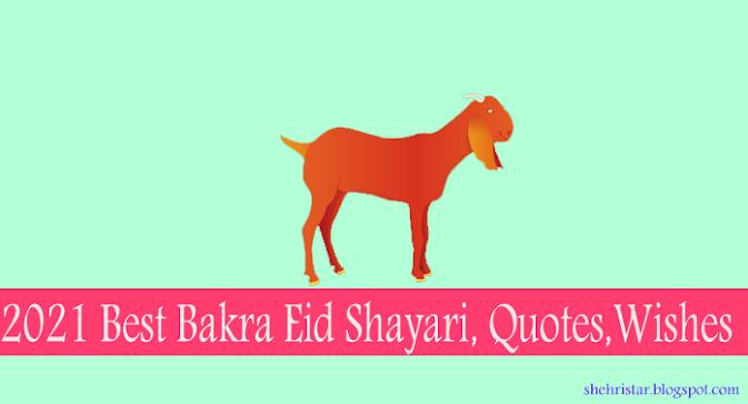 2021 Bakra Eid Shayari, Quotes, Wishes  - In Hindi