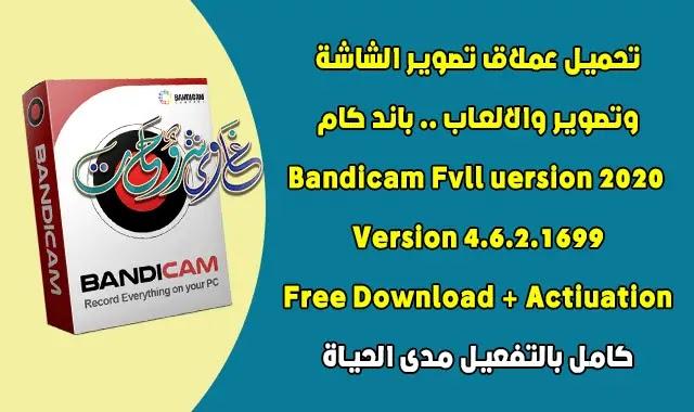 تحميل وتفعيل باندى كام Bandicam 4.6.2.1699 actviation افضل برنامج لتصوير الشاشة فيديو.