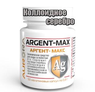 Argent-Max (Аргент-Макс).jpg