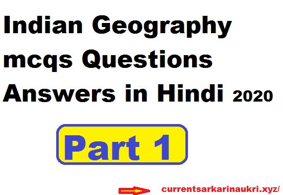 General-Hindi-Quiz-2020