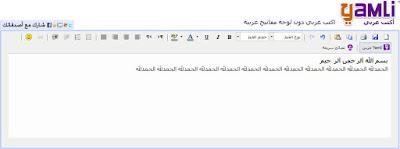 Status Facebook dengan Tulisan Arab