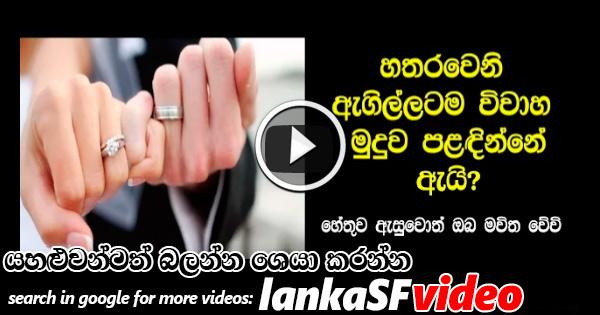 VIDEO Why We Wear Wedding Ring On Fourth Finger In Sinhala