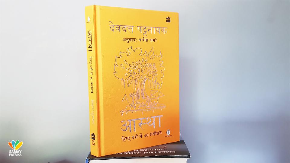 आस्था : हिन्दू धर्म के सवालों का प्यार और मान से भरा जवाब