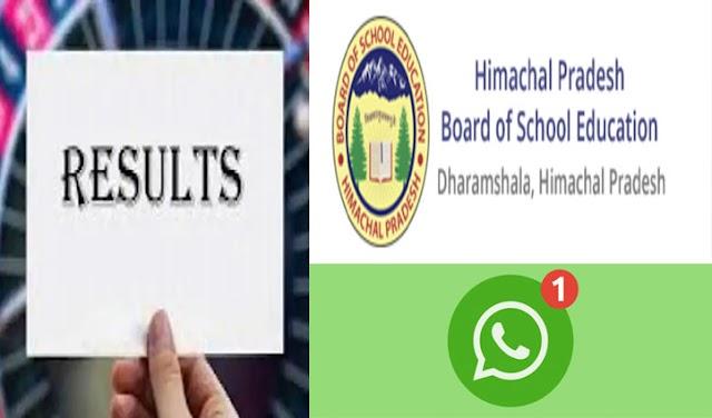 हिमाचल: कल घोषित किया जाएगा नॉन-बोर्ड कक्षाओं का रिजल्ट, व्हाट्सएप पर आएगा रिपोर्ट कार्ड