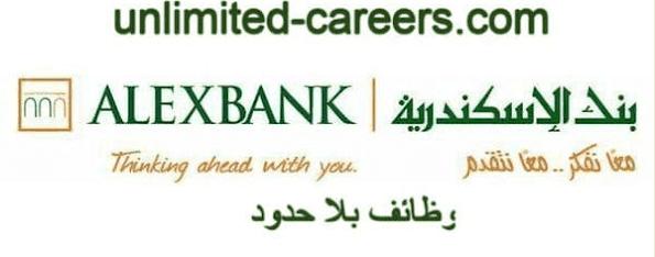 أفضل فرص التوظيف في البنوك المصرية    وظائف بنك الاسكندرية 2021