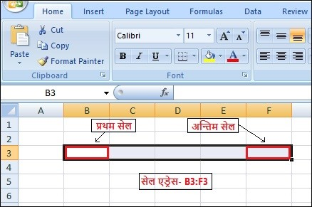 cell-reference-examples-in-hindi